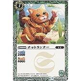 【シングルカード】チャトランナー (BS37-024) - バトルスピリッツ [BS37]十二神皇編 第3章 (C)