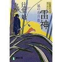 雷神 風の市兵衛 (祥伝社文庫)