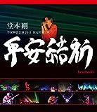 堂本剛 平安神宮公演2011 限定特別上映 平安結祈 heian...[Blu-ray/ブルーレイ]