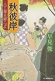 秋彼岸―八丁堀夫婦ごよみ (ハルキ文庫 は 7-6 時代小説文庫)