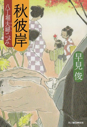 秋彼岸―八丁堀夫婦ごよみ (ハルキ文庫 は 7-6 時代小説文庫)の詳細を見る