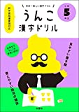 日本一楽しい漢字ドリル うんこ漢字ドリル 小学5年生