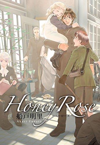 Honey Rose 【合本版】の詳細を見る