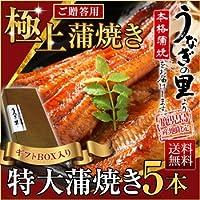 うなぎの里 鹿児島産ブランド鰻 特大蒲焼き5本ギフセット (タレ山椒セット×10・お吸い物×10 付き)