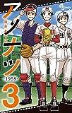 アノナツ-1959- (3) (少年サンデーコミックス)