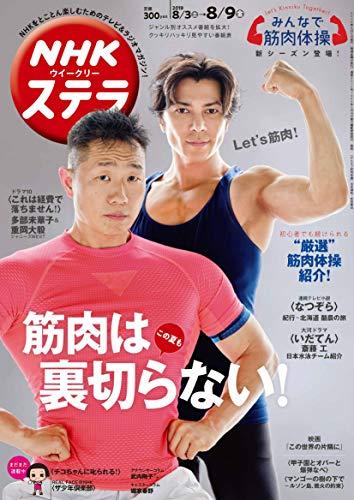NHKウイ—クリーステラ 2019年 8/9号