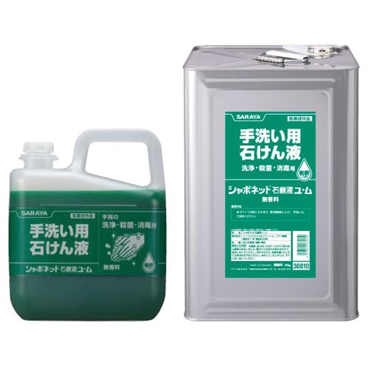 きれいに保持する成分サラヤ シャボネット石鹸液ユ?ム 5kg×3本