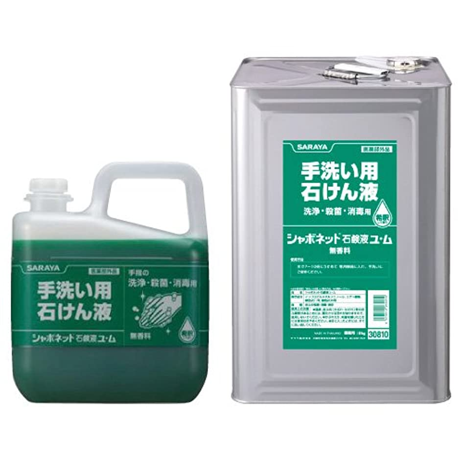 センチメンタル重要な役割を果たす、中心的な手段となる食堂サラヤ シャボネット石鹸液ユ?ム 5kg×3本