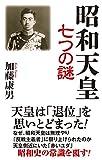 昭和天皇 七つの謎 (WAC BUNKO 260) -