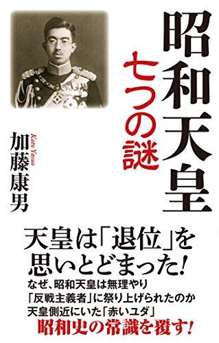 [画像:昭和天皇 七つの謎 (WAC BUNKO 260)]