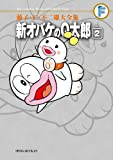 新オバケのQ太郎 2 (藤子・F・不二雄大全集)