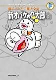新オバケのQ太郎 / 藤子・F・ 不二雄 のシリーズ情報を見る