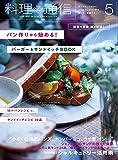 料理通信 2016年5月号 (2016-04-08) [雑誌]