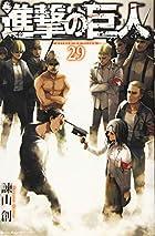 進撃の巨人 第29巻