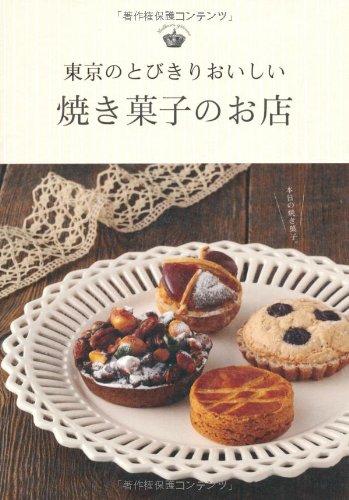 東京のとびきりおいしい 焼き菓子のお店の詳細を見る