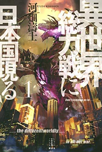 異世界総力戦に日本国現る 1 (レジェンドノベルス)