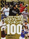 2019プロ野球ベストプレーヤー・ランキング100 (NSK MOOK)