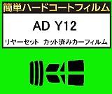関西自動車フィルム 簡単ハードコートフィルム ニッサン AD Y12 リヤセット カット済みカーフィルム スモーク
