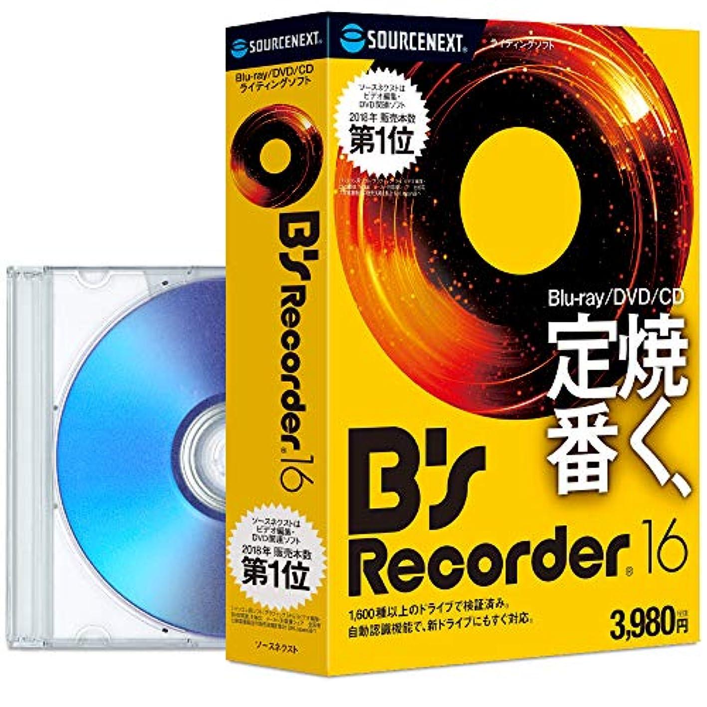 クライマックスおとこシダ【公式ストア限定】B's Recorder 16+DVD-R 1枚セット