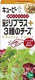キユーピー 彩りプラス+ 3種のチーズ (2.1g×3)×6個
