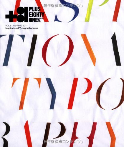 +81 Vol.51: Inspirational Typography issueの詳細を見る