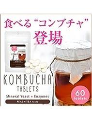 濃縮KOMBUCHA粒 コンブチャ 2個セット コンブ茶