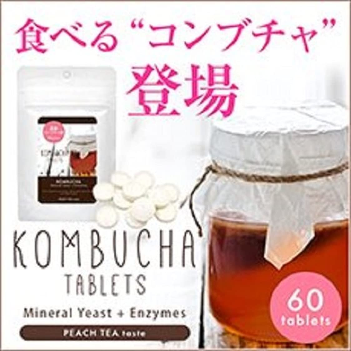 二度チキンモンスター濃縮KOMBUCHA粒 コンブチャ 2個セット コンブ茶