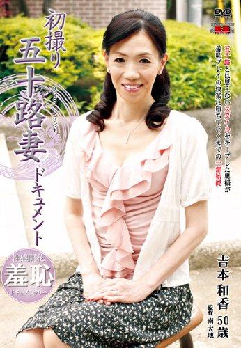 初撮り五十路妻ドキュメント 吉本和香  JRZD-296 [DVD]