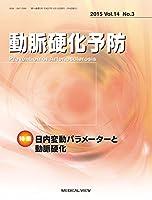 動脈硬化予防 14ー3 特集:日内変動パラメーターと動脈硬化