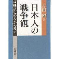 日本人の戦争観―戦後史のなかの変容