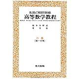 スミルノフ高等数学教程 8―IV巻[第一分冊]―