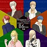 VitaminX 10th Anniversary ドラマCD ~Relations~ B6 Side (後編)