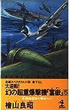 大逆転!幻の超重爆撃機「富岳」〈5〉 (カッパ・ノベルス)