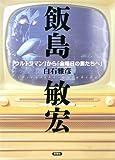 飯島敏宏 「ウルトラマン」から「金曜日の妻たちへ」