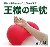 王様の手枕 豆枕 手の負担を軽減 やさしくフィット (オリーブグリーン, S)