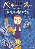 ペギー・スー(1) 魔法の瞳をもつ少女 (角川文庫)