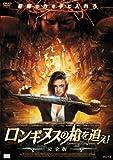ロンギヌスの槍を追え!【完全版】 [DVD]