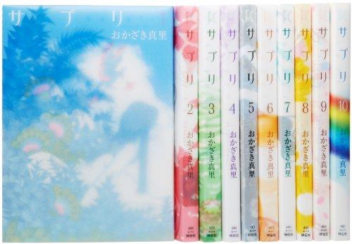 サプリ コミック 全10巻完結セット (Feelコミックス)の詳細を見る