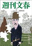週刊文春 8月9日号[雑誌]