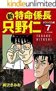 新・特命係長 只野仁 デラックス版 7巻 表紙画像