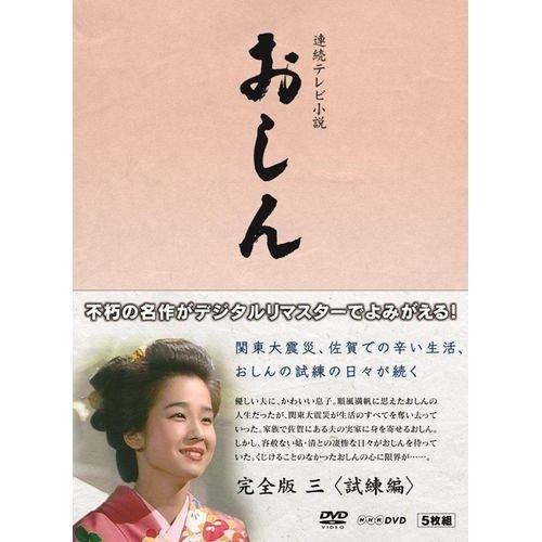 連続テレビ小説 おしん 完全版  試練編 〔デジタルリマスター〕 [Blu-ray]