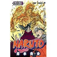 NARUTO -ナルト- 58 (ジャンプコミックス)