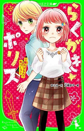 らくがき☆ポリス(5) 離ればなれで気づくコト (角川つばさ文庫)