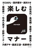 楽しむマナー (中公文庫)