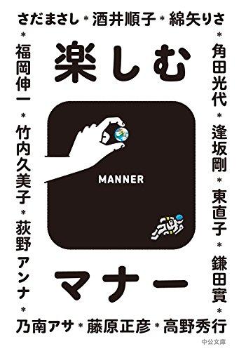 楽しむマナー (中公文庫 ち)