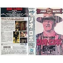 リオ・ロボ [VHS]