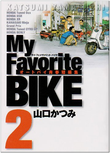 My Favorite BIKE 2―オートバイ青春短編集 (ビッグコミックス)の詳細を見る
