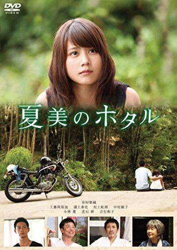 夏美のホタル[DVD]