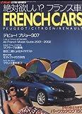 French cars―絶対欲しい?フランス車! (立風ベストムック) 画像