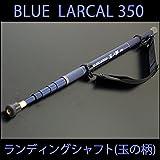 小継玉の柄 BLUE LARCAL 350(柄のみ) (190138-350)